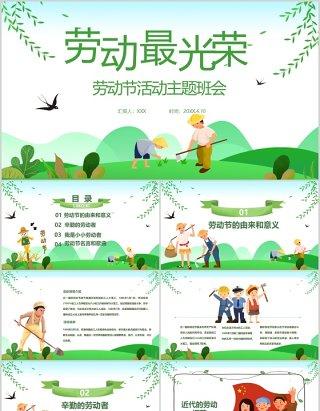 绿色清新劳动最光荣五一劳动节活动主题班会PPT模板