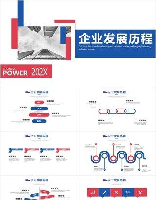 红蓝双色企业发展历程公司时间轴PPT模板