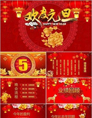 红色中国风欢度元旦主题迎元旦庆新年主题班会PPT模板