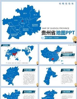 可编辑矢量的贵州省地图PPT模板素材