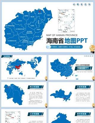 分区域可编辑海南省地图素材PPT模板