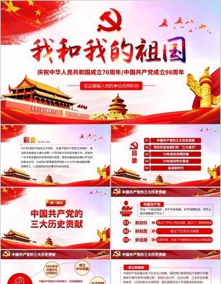 红色党政我和我的祖国庆祝中华人民共和国70周年党课PPT模板