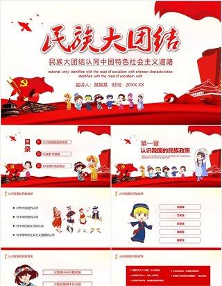 红色民族团结教育中国特色社会主义PPT模板