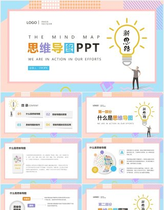 简约彩色思维导图培训学习课程PPT模板