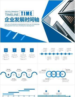 蓝色企业发展时间轴时间线动态PPT模板