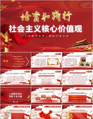 红色党政社会主义核心价值观ppt模板