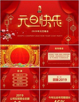 喜庆创意红色中国风喜迎元旦鼠年元旦晚会元旦快闪PPT模版