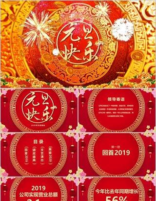 中国风红色喜庆2020年元旦新年动态PPT模板
