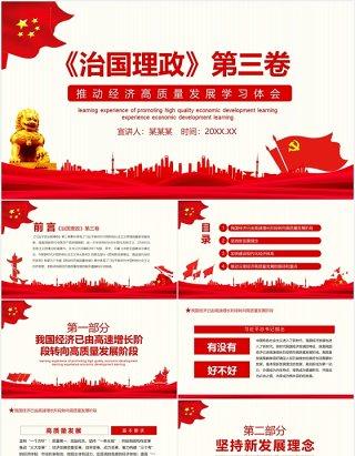 红色治国理政第三卷推动经济高质量发展学习体会党建党课动态PPT模板