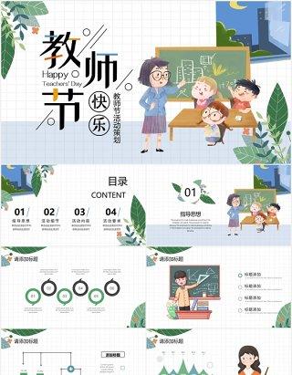 卡通学生教师节节日活动策划动态PPT模板