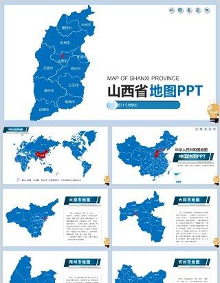 山西省地图PPT模板可编辑矢量动态素材