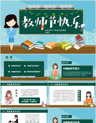 节日主题教师节班会主题PPT模板课件