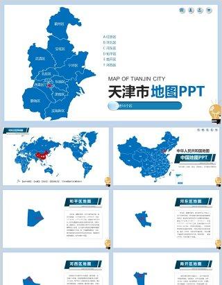 天津市矢量可编辑地图素材PPT模板