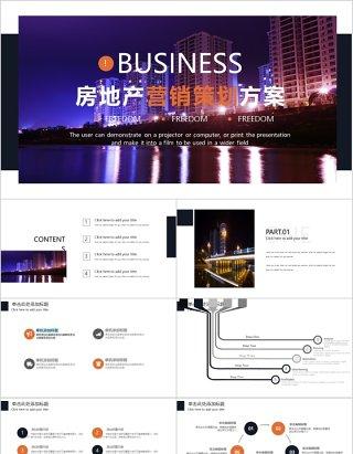 大气企业宣传介绍房地产营销策划PPT模板