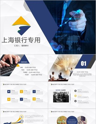 金融互联网PPT金融理财PPT保险理财