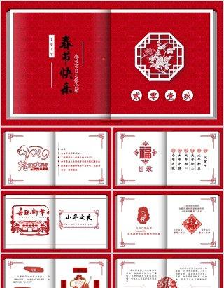 红色喜庆中国风春节PPT模板