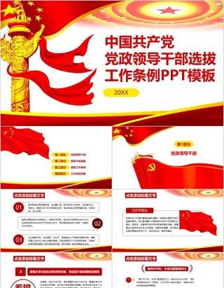 共产党党政领导干部选拔工作条例PPT模板