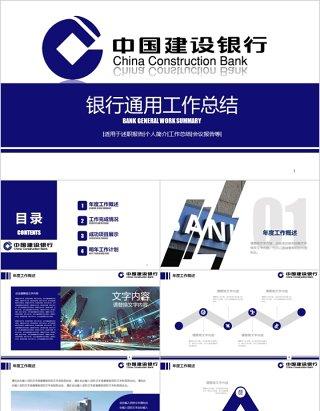 互联网科技风PPT金融PPT模板金融互联网PPT金融理财PPT