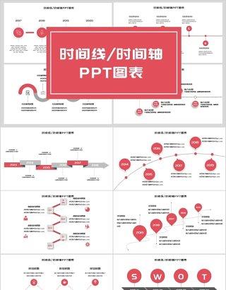 简约时间线时间轴PPT图表2