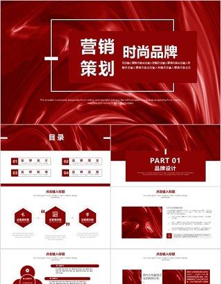 创意时尚名牌营销策划PPT模板