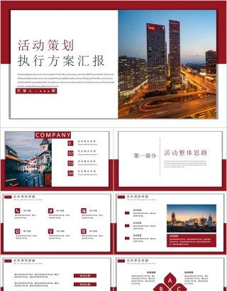 红色创意简约商务总结工作汇报PPT模板