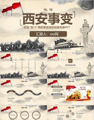 """纪念""""双12""""西安事变政府党建党课"""