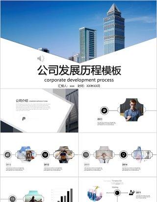 公司发展历程模板时间轴