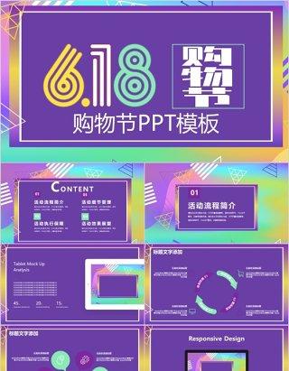 创意618购物节营销策划PPT模板