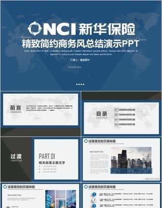 金融互联网PPT 金融理财PPT 保险 理财 银行 证券