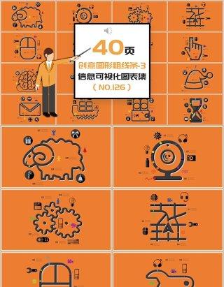 40页创意图形粗线条信息可视化图表集