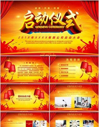 红色中国凤喜庆启动仪式PPT模板