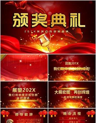 红色喜庆跨年晚会年会颁奖典礼PPT模板