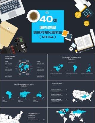40页外国地图信息可视化地图集