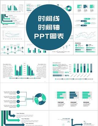 简约商务时间线时间轴PPT图表
