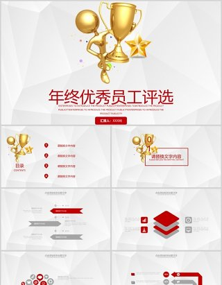 年终优秀员工评比 优秀员工颁奖 年终总结