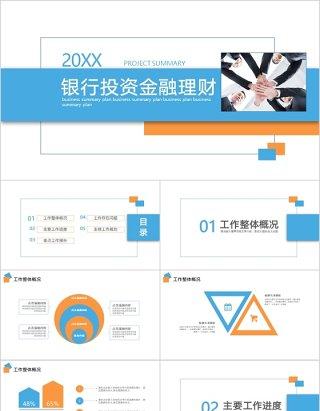 2020银行投资金融理财ppt
