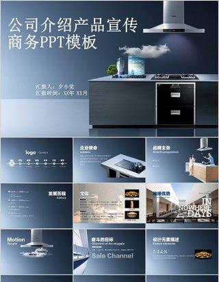 科技新品发布宣传ppt