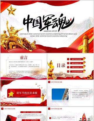 中国军魂建军党建历史宣传ppt