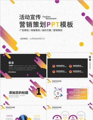 紫色创意时尚活动策划营销策划ppt模板