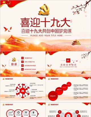 喜迎十九大共创中国梦党课PPT模板