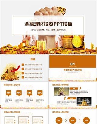 金融PPT模板  金融互联网PPT 金融理财PPT