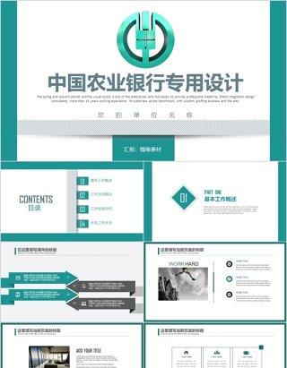 金融互联网PPT 金融理财PPT 保险 理财 银行 证券 互联网PPT