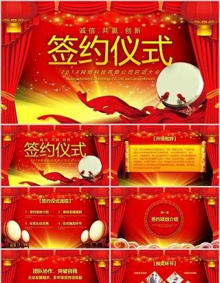 红色中国风党政机关签约仪式启动PPT模板