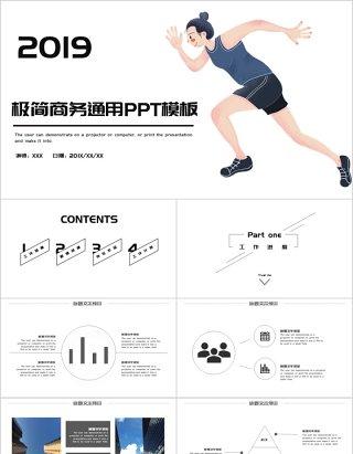 极简商务营销策划PPT模板