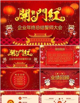 红色中国风开门红年终誓师大会PPT模板