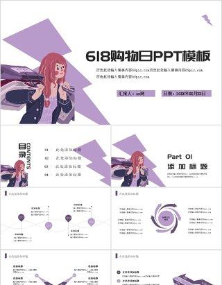 简约时尚618购物日营销策划PPT模板