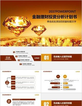 金融互联网PPT 金融理财PPT 保险 理财 银行 证券 互联网PPT PPT模板