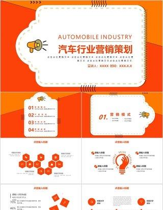 创意汽车行业营销策划PPT模板