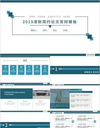 2019清新简约毕业论文答辩PPT模板