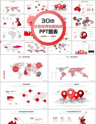 红色世界地图商务PPT图表合集
